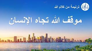 ترنيمة من كلام الله – موقف الله تجاه الإنسان – كلمات ترنيمة