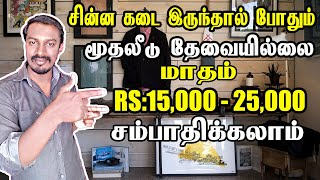 business ideas in tamil,business ideas,small business ideas tamilnadu,business ideas in tamilnadu