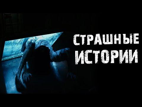 """Страшные истории на ночь - 6в1 Совместно с """"Ночь на кладбище"""""""
