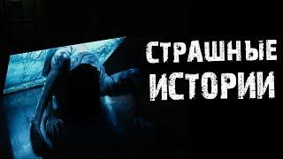 Страшные истории на ночь - 6в1 Совместно с