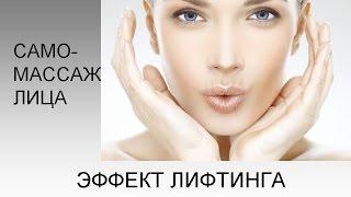 Массаж лица в домашних условиях/Лифтинг эффект/Простой способ подтяжки кожи/Самомассаж лица