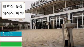 우즈벡 Uzbek 36일차 [VLOG] (우즈벡 신부 …