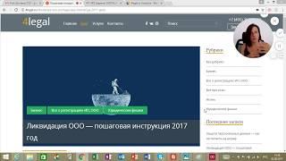 ликвидация ООО   пошаговая инструкция 2017 год