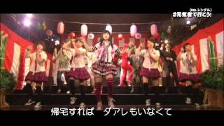 真野恵里菜8枚目シングル「元気者で行こう!」に歌詞を付けました。