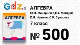 № 500- Алгебра 7 класс Макарычев