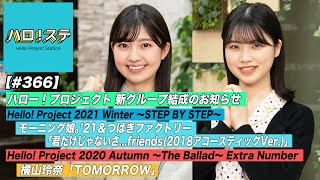 ハロー!プロジェクト 新グループ結成発表の様子をお届け! Hello! Project 2021 Winter 〜STEP BY STEP〜よりユニット②のパフォーマンス、Hello! Project 2020 ...