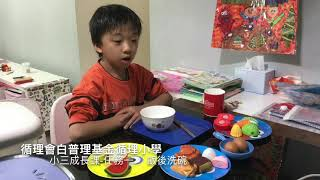 Publication Date: 2018-04-08 | Video Title: 循理會白普理基金循理小學