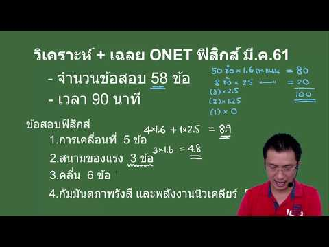 เฉลยข้อสอบ ONETฟิสิกส์ มี.ค.61 ครั้งที่1