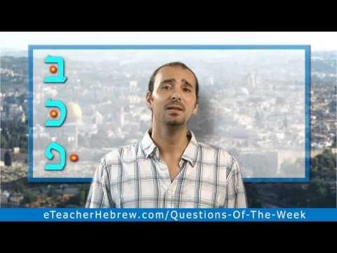Learning the Hebrew alphabet - Aleph-Dalet- eTeacherHebrew