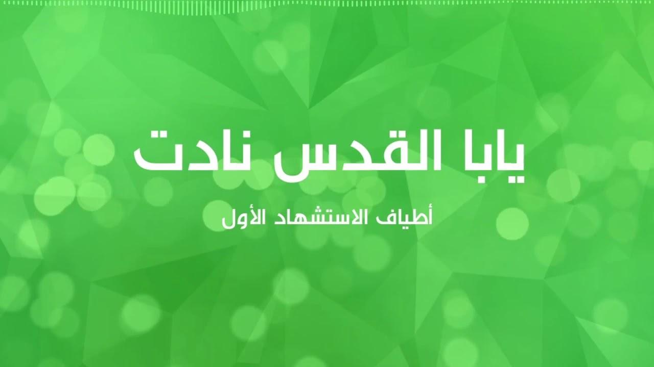 f74f6a052 يابا القدس نادت | أطياف الاستشهاد الأول | فريق الوعد - YouTube