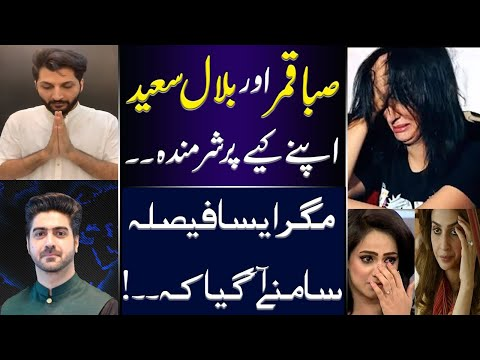 Saba Qamar and Bilal Saeed apologise for Dance in Masjid, Details by Ali Haider