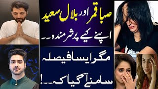 Saba Qamar and Bilal Saeed apologise for Dance in Masjid, Details by Ali Haider YouTube Videos
