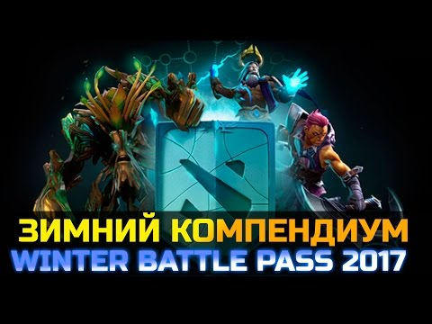 ЗИМНИЙ КОМПЕНДИУМ 2017 DOTA 2 battle pass
