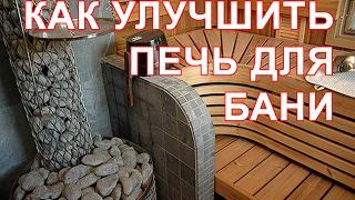 видео Банная печь с закрытой каменкой: виды, преимущества, правильный выбор
