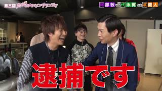 阿部敦・代永翼・濱健人・佐藤拓也出演『声優ボーリングランプリ3』 予告編 阿部敦 検索動画 3