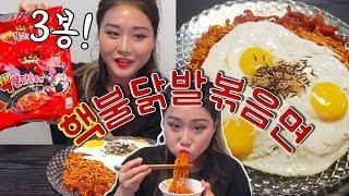 [Mukbang] 핵불닭볶음면+닭발=? 평온한 핵불닭 먹방 :) Nuclear Fire noodle eating show