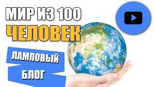 Скачать ЕСЛИ БЫ МИР БЫЛ ДЕРЕВНЕЙ ИЗ 100 ЧЕЛОВЕК
