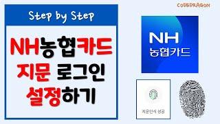 NH농협카드 스마트앱 지문인증하기 지문 로그인하기 screenshot 3
