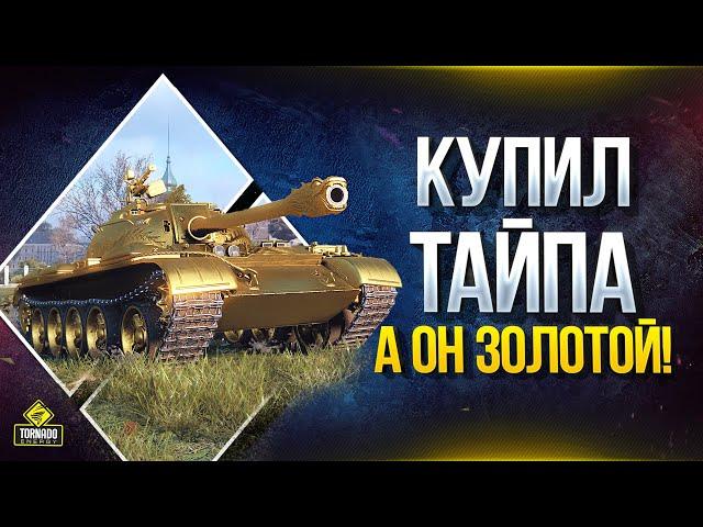 Купил Type 59 -  А Он Золотой!