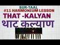 Download #11 Lesson HARMONIUM IN HINDI-URDU(थाट कल्याण)(THAT KALYAN) MP3 song and Music Video