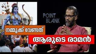 Intervierw with Sunil P. Ilayidom | CPM and Ramayana recital | Point Blank 25 JUL 2018