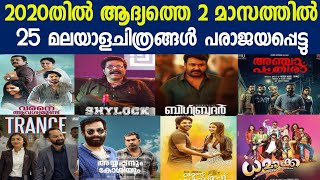 New Malayalam Movie 2020 Boxoffice Collection Reports|Trance|Shylock|Anjaan Pathira|Ak|VA|Dhamaka