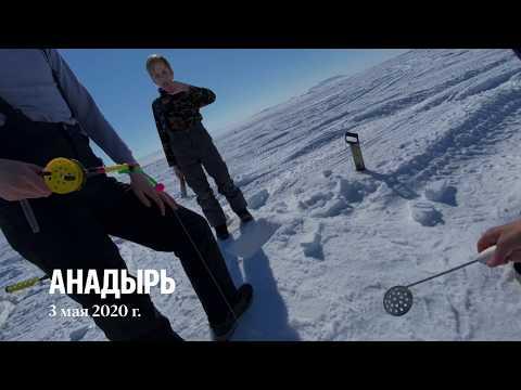 2020.05.03 Майское настроение. Добра моим зрителям! Анадырь Чукотка Дальний Восток Арктика