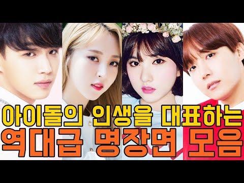 아이돌의 인생을 대표하는 역대급 명장면 모�