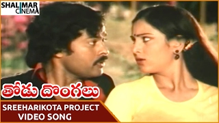 Thodu Dongalu Movie || Sreeharikota Project Video Song || Krishna, Chiranjeevi || Shalimarcinema