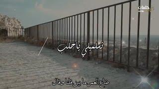 سمير جركس يغني تسلميلي يا حلب .. كلمات الشاعر صفوح شغالة