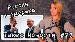 Смотреть видео Россия и Америка. Такие новости №72 онлайн