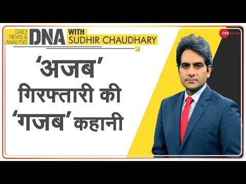 DNA: विकास दुबे के सरेंडर का 'रोड मैप'? | Sudhir Chaudhary | Vikas Dubey | Surrender | Analysis