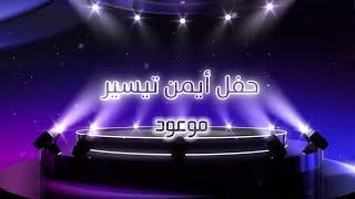 حفل الفنان ايمن تيسير - موعود