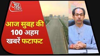 Hindi News Live: Maharashtra में लग सकता है संपूर्ण Lockdown | Nonstop 100 | Speed News