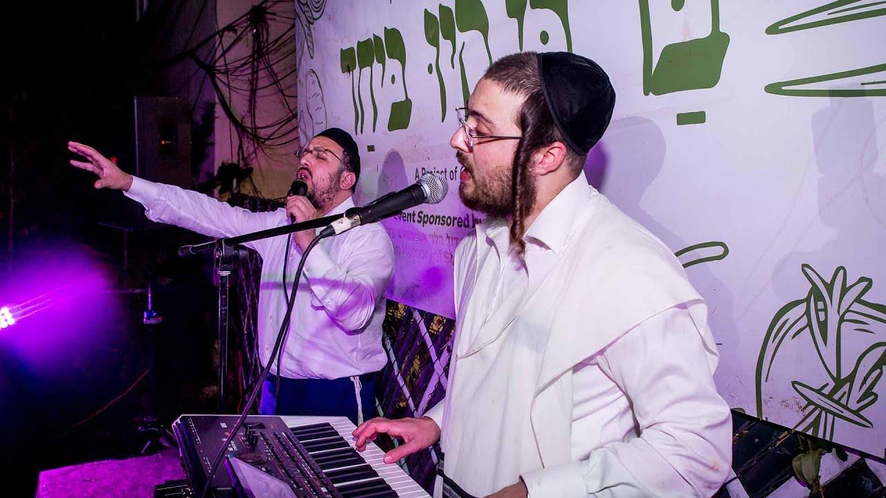 Achim B'yachad: Volunteers Appreciation Event '18 | Lipa Schemeltzer