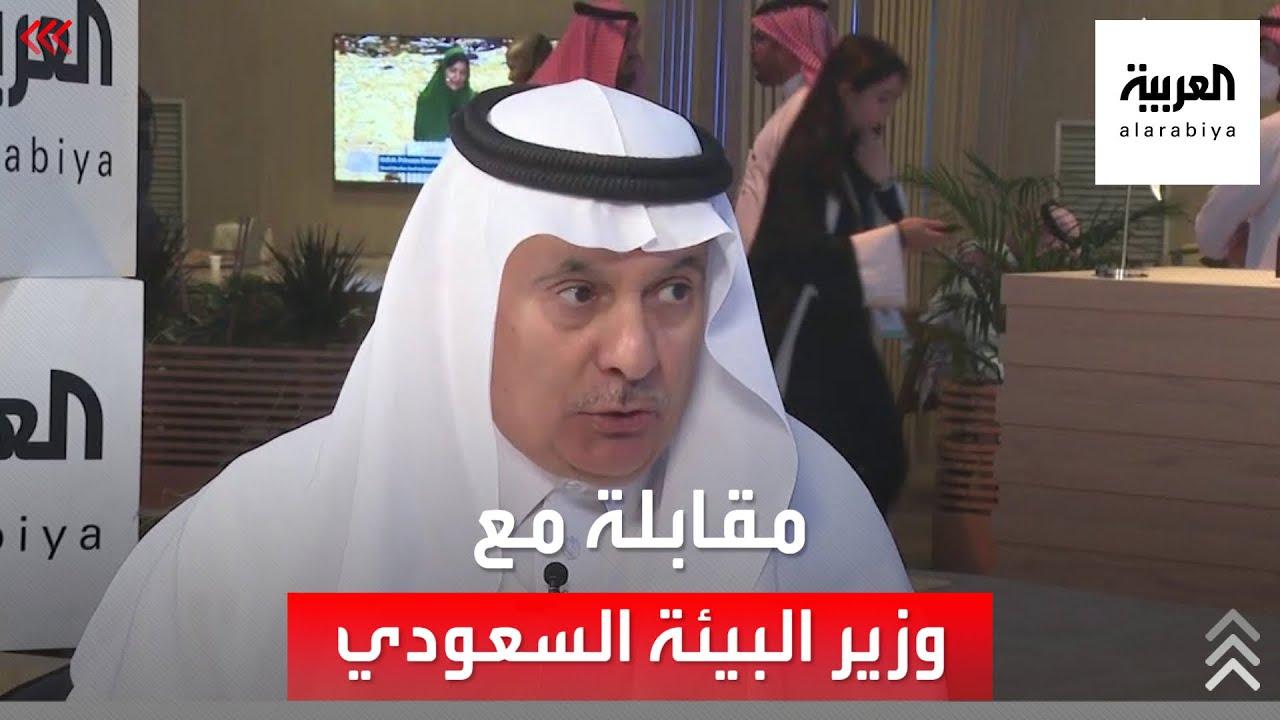مقابلة خاصة مع وزير البيئة السعودي حول تنفيذ مبادرة -السعودية الخضراء-  - نشر قبل 2 ساعة