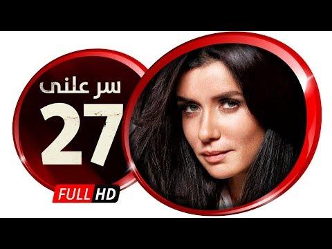 مسلسل سر علني حلقة 27 HD كاملة