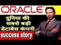ओरेकल  की सफलता की कहानी |success story of Oracle! motivational case study