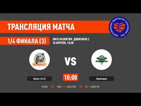 Sharks 1st (2) – Пролетарка. Лига развития (2). 1/4 финала. 3 матч
