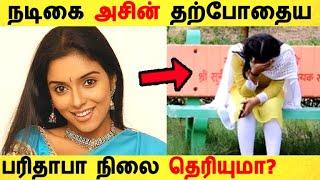 நடிகை அசின் தற்போதைய பரிதாபா நிலை தெரியுமா | Tamil News | Latest News | Viral