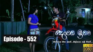 Deweni Inima | Episode 552 20th March 2019 Thumbnail