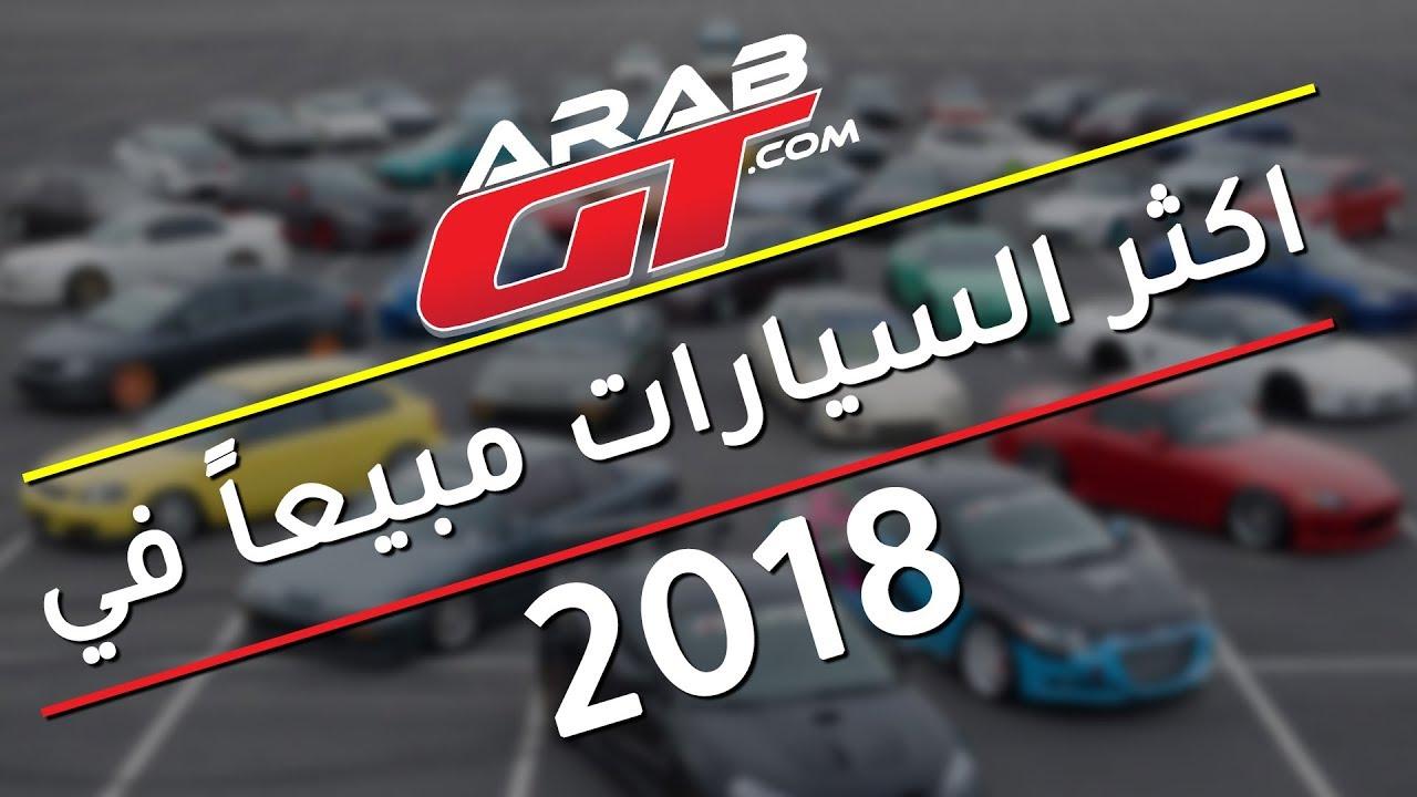 أكثر السيارات مبيعاً في عام 2018
