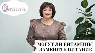 Др. Елена Березовская - Могут ли витамины заменить полноценное питание