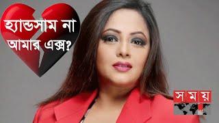 বিয়ে না করার কারণ জানালেন শ্রীলেখা | Sreelekha Mitra | Somoy TV