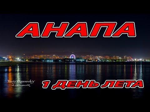 #АНАПА - ШОК - ПЕРВЫЙ ДЕНЬ ЛЕТА