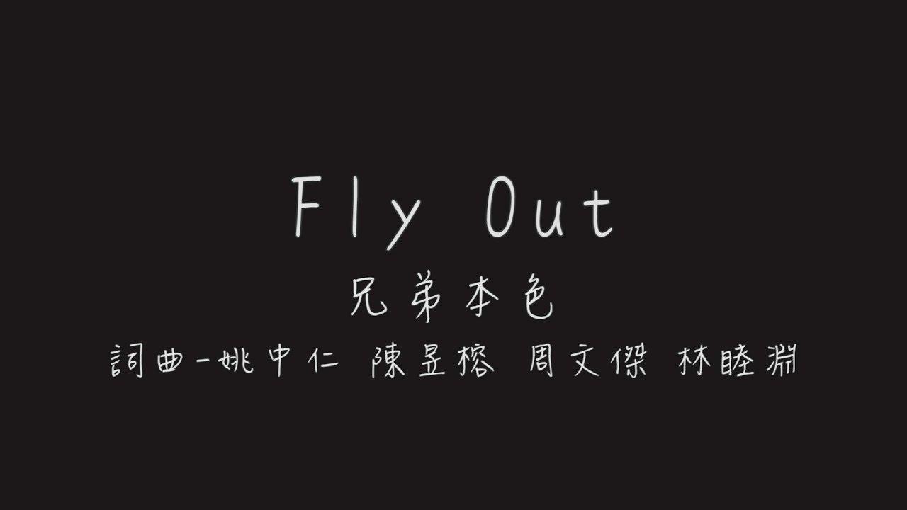 這樣太危險 飛太遠 對你做鬼臉 我們飛太遠 (兄弟本色 Fly Out)【歌詞板/Lyrics board】 - YouTube
