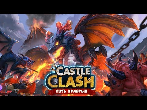 Битва Замков #1 - Первый взгляд на Castle Clash: Путь храбрых