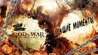 God of War: Ascension - За 54 Минуты [Нарезка лучших моментов]