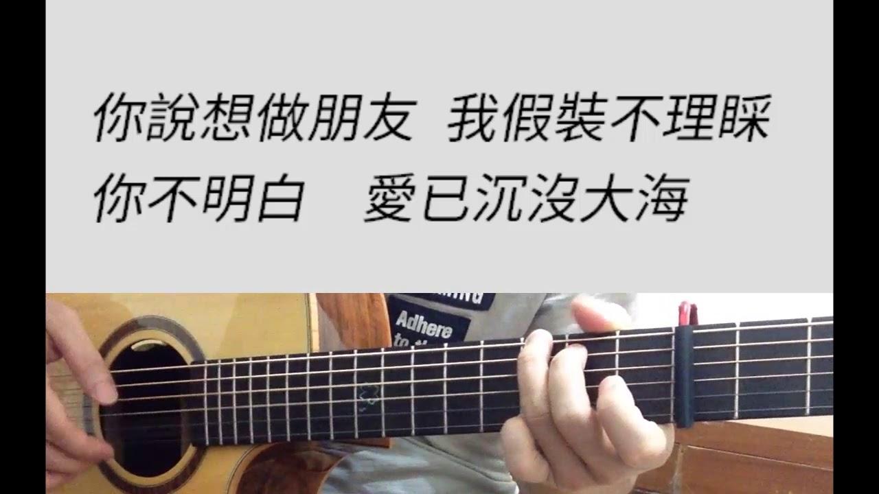 夏婉安 - 習慣 吉他伴奏 - YouTube