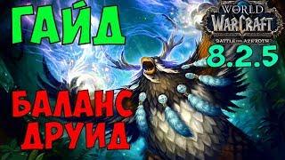 Гайд на БАЛАНС ДРУИДА. WoW 8.2.5 (Мункин дру)